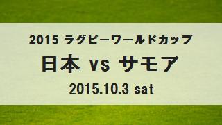 rugby-icon-samoa