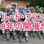 2018年ツール・ド・フランスの開催情報とテレビ放送