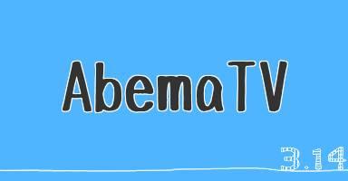 アメーバTV abemaTV