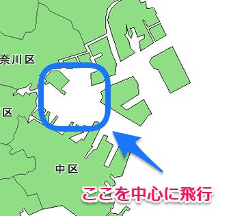 ブルーインパルス横浜の飛行エリア2016年7月
