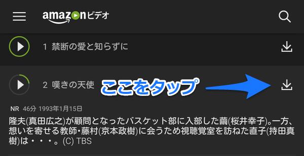 プライムビデオ SDカードにダウンロード