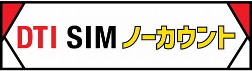 ポケモンGOのdti-nocount