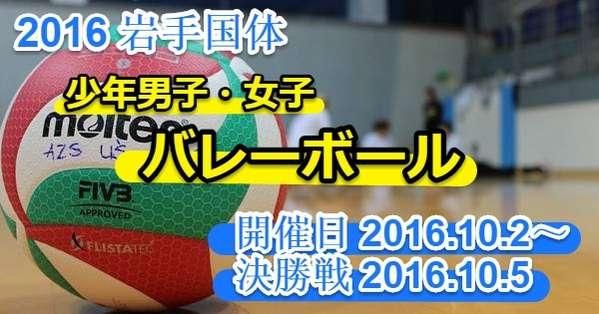 2016年国体 高校バレーボール