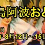 阿波踊りの開催日程や観覧席のチケット情報