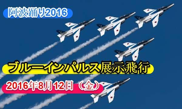 blue20160812 阿波踊りブルーインパルス