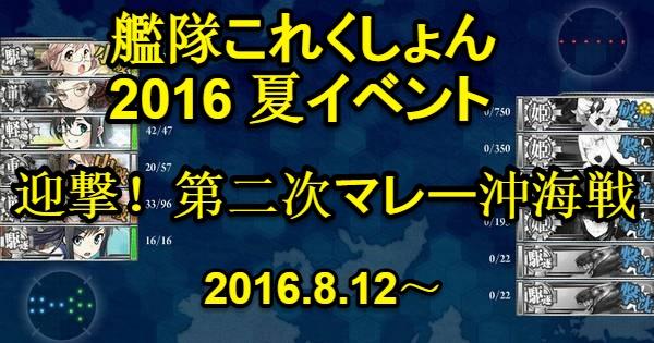 艦これ2016年夏イベお札や報酬ルート固定レア艦の情報