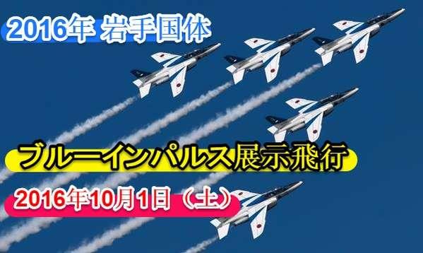 10月1日の岩手国体の開会式でブルーインパルスが飛行