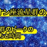 オリオン座流星群の見方と月の位置
