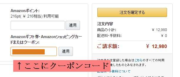 KindleFireHD8にクーポンコーを適用しよう