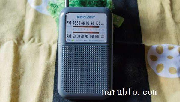 防災袋に入れるポケットラジオの基準
