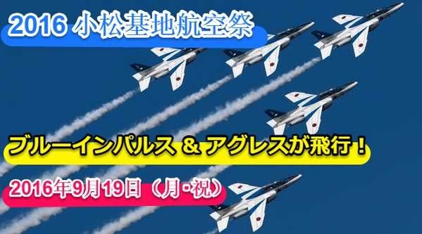 小松基地航空祭の日程や交通アクセスや駐車場、スケールールなどを記載