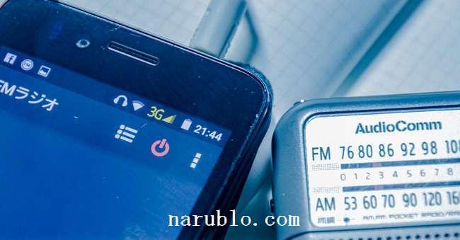 スマホでラジオを聞く方法