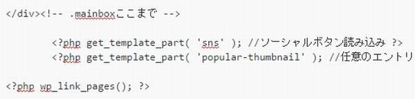 ソースからsnsボタンを読み込むコードをコピーする