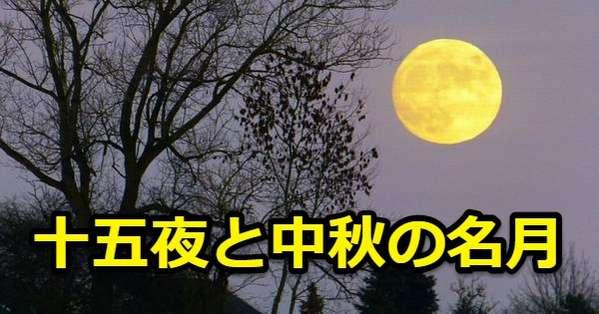 今年の中秋の名月、15夜はいつ?満月?