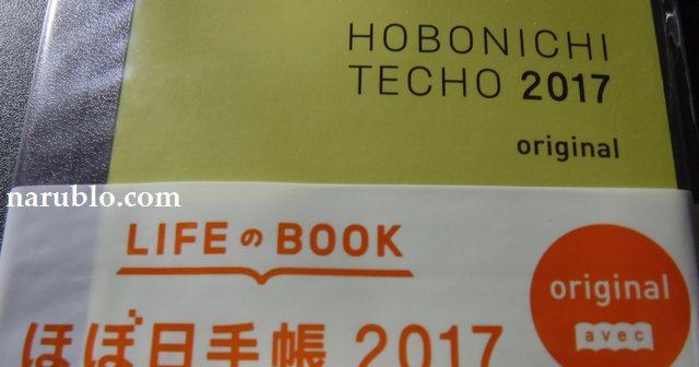 ほぼ日手帳の2018年はほぼ日手帳オリジナルavecを飼いました。分冊版のほぼ日手帳です。