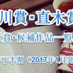 2016年下半期の芥川龍之介賞と直木賞の候補作品受賞作品一覧
