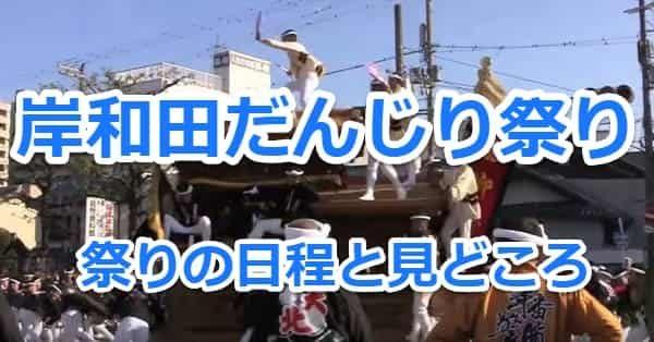 岸和田だんじり祭りの日程や見どころなどを書いています