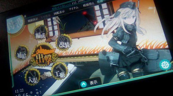 kindle fire HD8で艦これを起動して遊んでいる