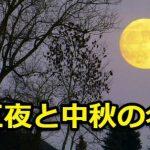 十五夜と中秋の名月の関係について