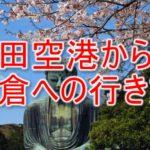 羽田空港から鎌倉駅へのアクセス方法