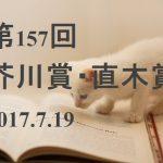 第157回芥川賞と直木賞の候補作と日程