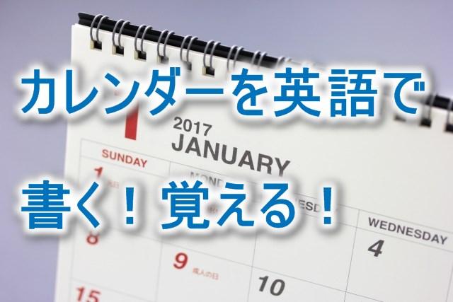 カレンダーを英語で書くには?覚える方法も