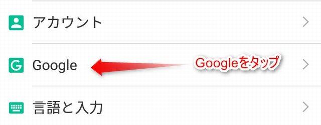 Googleの設定をタップ