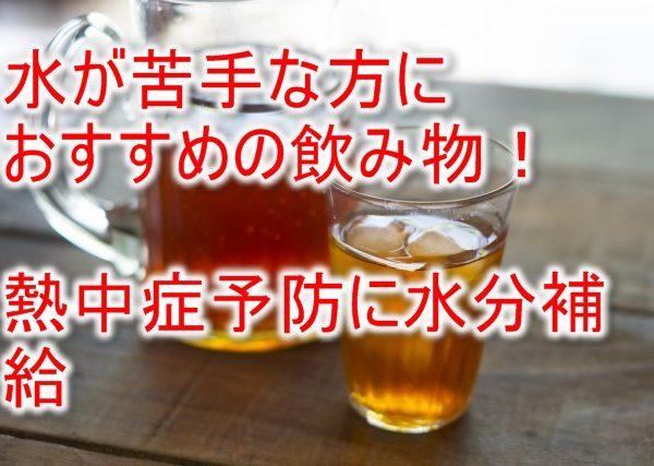 夏の水分補給にはカフェインが入っていない麦茶が最適。糖質制限の飲み物にも