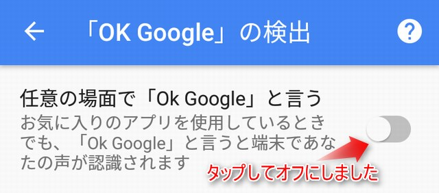 okgoogleをオフにした状態