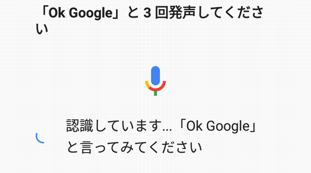 ok google音声モデルを再認識