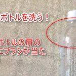 ペットボトルブラシ洗浄では肩にブラシが当たらなくて洗えない