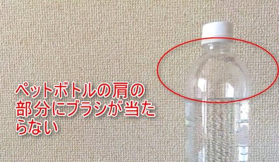 ペットボトルの肩にブラシが当たらなくて洗浄できない
