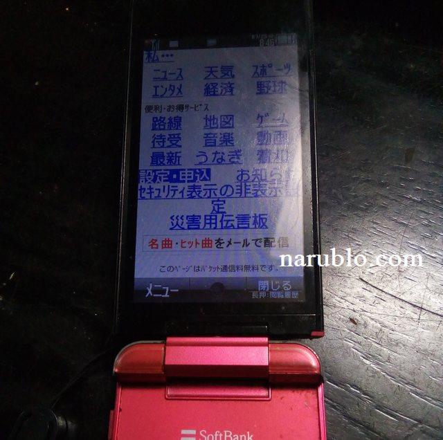 ソフトバンク携帯からMNP01