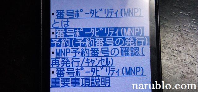 ソフトバンク携帯からMNP0