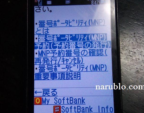 ソフトバンク携帯からMNP04