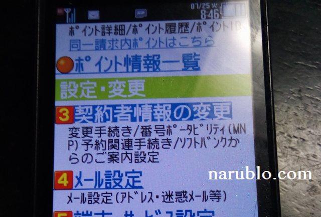 ソフトバンク携帯からMNP05