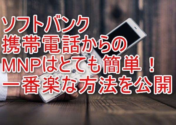 ソフトバンクの携帯電話からのMNPの方法