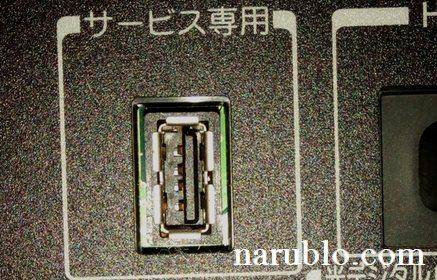テレビについているサービス用のUSB端子で充電できるかはわからない