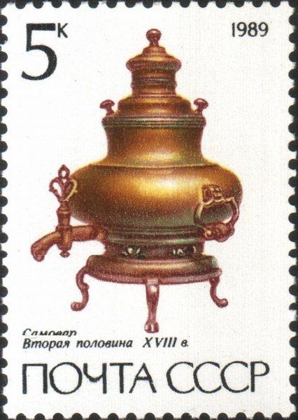 サモワールの切手