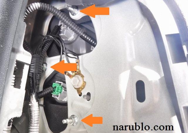 コンビネーションランプが取り付けてある3つのナット