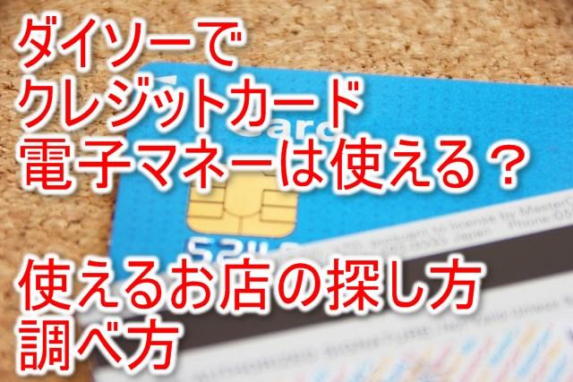 ダイソーでクレジットカードや電子マネーが使えるか調べる方法