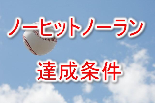 野球のノーヒットノーランの達成条件