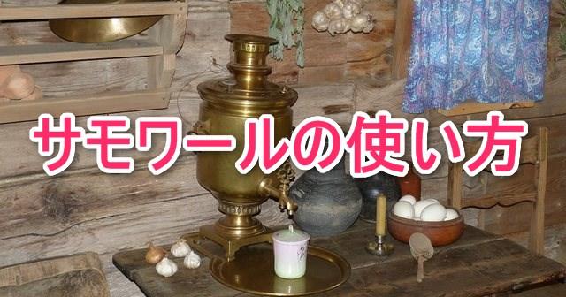 ロシアの給茶機サモワールの使い方