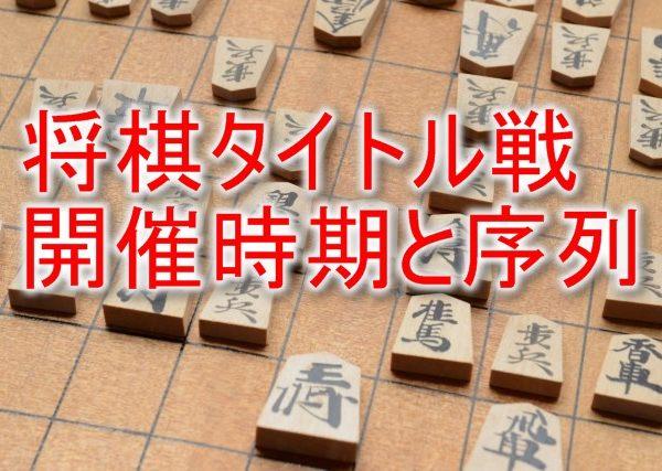 将棋タイトル戦一覧!開催時期と序列
