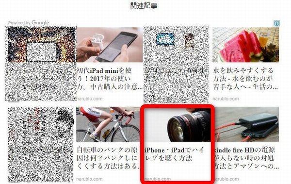 関連コンテンツユニットに表示されるサムネイル画像が別の記事のものに差し替わっている