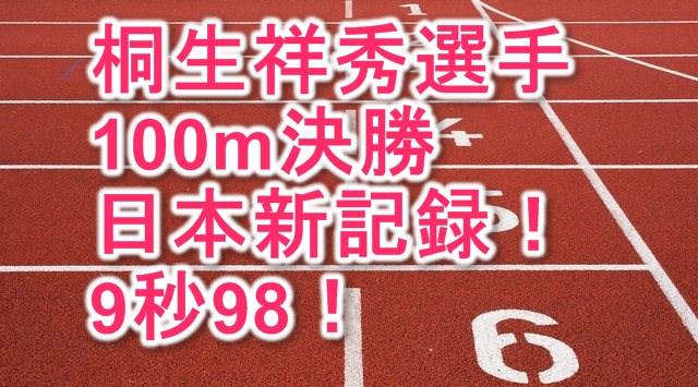 桐生祥秀選手が2017年9月9日に陸上男子100mの日本新記録を達成9秒98!